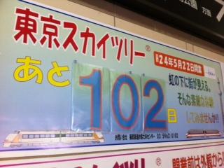 五反野駅にて
